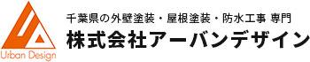 千葉県の外壁塗装・屋根塗装・防水工事 専門 株式会社アーバンデザイン